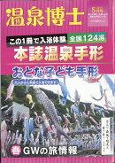 温泉博士 2018年 05月号 [雑誌]
