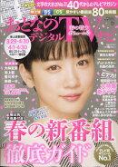 おとなのデジタルTVナビ 関西版 2018年 05月号 [雑誌]