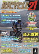 BICYCLE21 (バイシクル21) Vol.176 2018年 05月号 [雑誌]