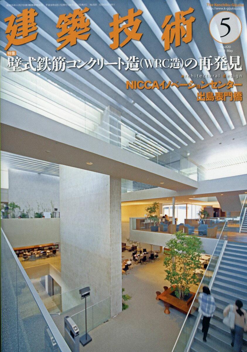 建築技術 2018年 05月号 [雑誌]