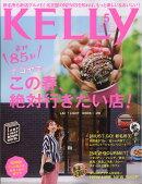 KELLy (ケリー) 2018年 05月号 [雑誌]
