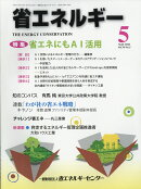 省エネルギー 2018年 05月号 [雑誌]