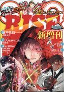 ジャンプSQ.RISE(ライズ) 2018 SPRING 2018年 05月号 [雑誌]