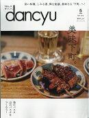 dancyu (ダンチュウ) 2018年 05月号 [雑誌]