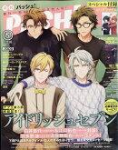 PASH!(パッシュ) 2018年 05月号 [雑誌]