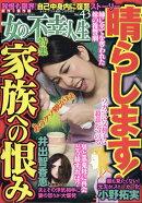 女の不幸人生 vol.43 2018年 05月号 [雑誌]