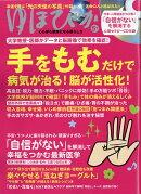 ゆほびか 2018年 05月号 [雑誌]