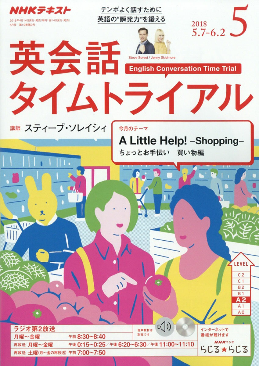 NHK ラジオ 英会話タイムトライアル 2018年 05月号 [雑誌]
