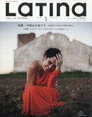 LaTIna (ラティーナ) 2018年 05月号 [雑誌]