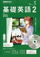 NHK ラジオ 基礎英語2 CD付き 2018年 05月号 [雑誌]