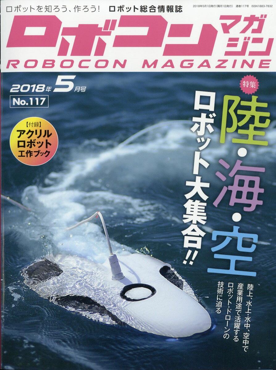 ROBOCON Magazine (ロボコンマガジン) 2018年 05月号 [雑誌]