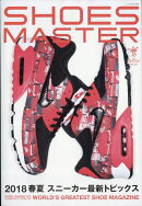SHOES MASTER Magazine (シューズ・マスター・マガジン) vol.29 2018年 05月号 [雑誌]
