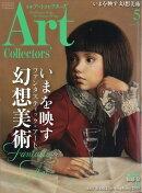 Artcollectors (アートコレクターズ) 2018年 05月号 [雑誌]