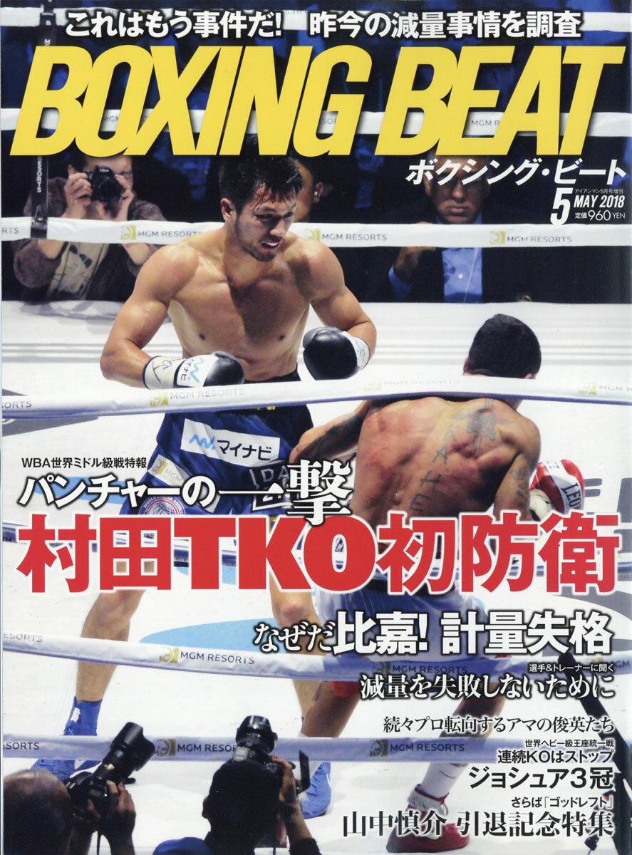 BOXING BEAT (ボクシング・ビート) 2018年 05月号 [雑誌]