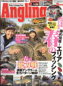 Angling fan (アングリング ファン) 2018年 05月号 [雑誌]