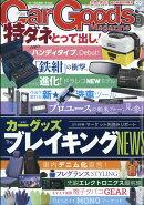 Car Goods Magazine (カーグッズマガジン) 2018年 05月号 [雑誌]