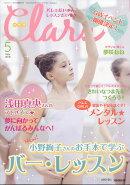 Clara (クララ) 2018年 05月号 [雑誌]