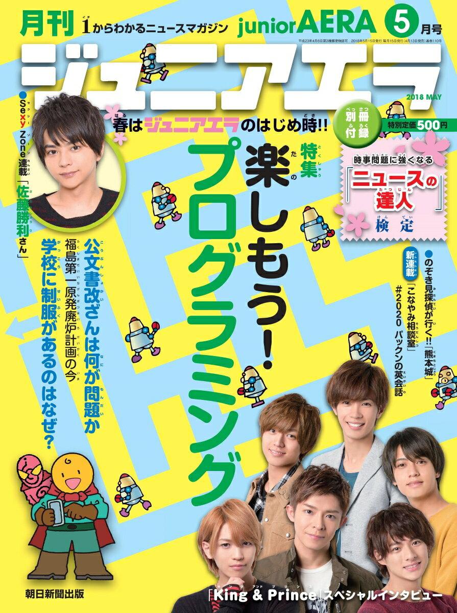 月刊 junior AERA (ジュニアエラ) 2018年 05月号 [雑誌]