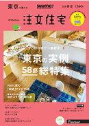 SUUMO注文住宅 東京で建てる 2018年春夏号 [雑誌]