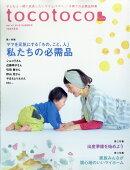 tocotoco (トコトコ) 2018年 05月号 [雑誌]