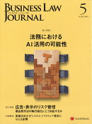 BUSINESS LAW JOURNAL (ビジネスロー・ジャーナル) 2018年 05月号 [雑誌]