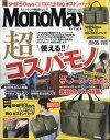 Mono Max (モノ・マックス) 2018年 05月号 [雑誌]
