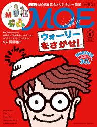MOE (モエ) 2018年 05月号 [雑誌]