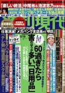 週刊現代 2018年 5/19号 [雑誌]