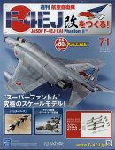 週刊 航空自衛隊F-4EJ改をつくる! 2018年 5/30号 [雑誌]