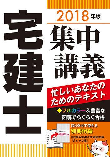 2018年版 宅建士集中講義 (ユーキャンの資格試験シリーズ) [ 平柳 将人 ]