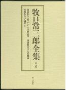 牧口常三郎全集(第8巻)