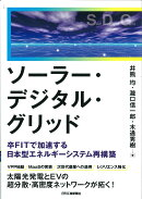 ソーラー・デジタル・グリッド 卒FITで加速する日本型エネルギーシステム再構築