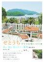 せとうち すてきな旅CAFE 森と、海と、島のカフェ案内 岡山・香川 [ Word inc. ]