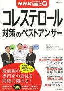 【バーゲン本】コレステロール対策のベストアンサー NHKここが聞きたい!名医にQ