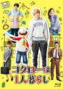 コタローは1人暮らし Blu-ray BOX【Blu-ray】 [ 横山裕 ]