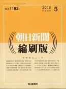 朝日新聞縮刷版 2018年 05月号 [雑誌]