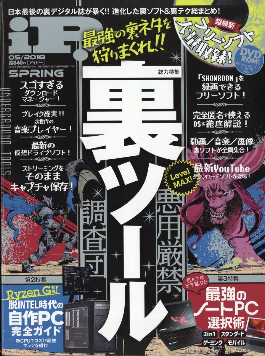iP! (アイピー) 2018年 05月号 [雑誌]