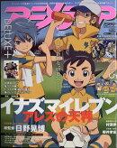 アニメディアDELUXE+ (デラックスプラス) Vol.5 2018年 05月号 [雑誌]