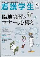 看護学生 2018年 05月号 [雑誌]
