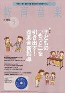 教育音楽 小学版 2018年 05月号 [雑誌]