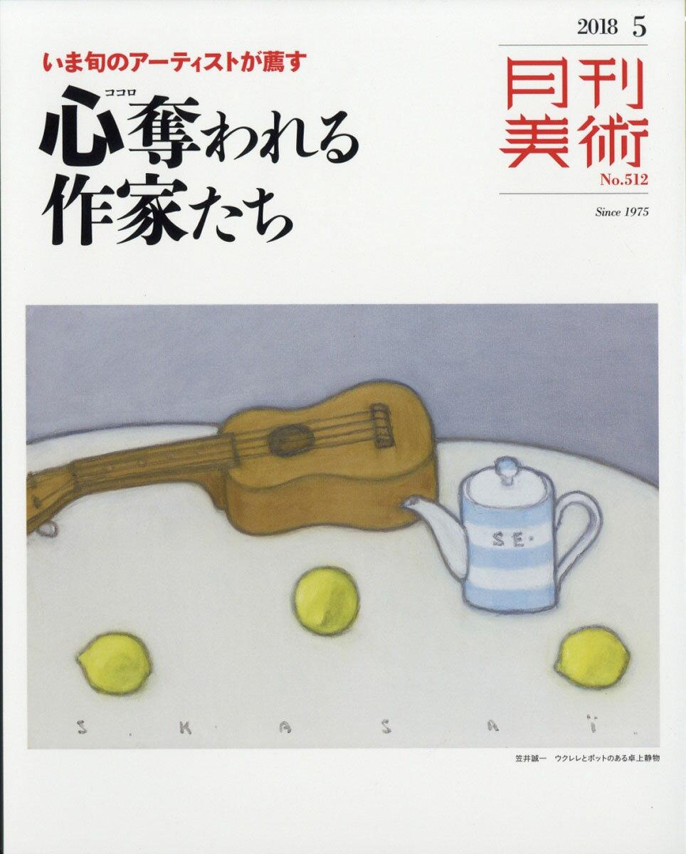 月刊 美術 2018年 05月号 [雑誌]