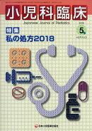 小児科臨床 2018年 05月号 [雑誌]