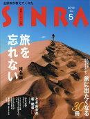SINRA (シンラ) 2018年 05月号 [雑誌]
