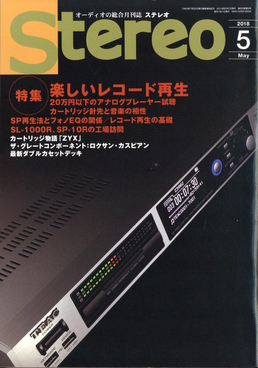 stereo (ステレオ) 2018年 05月号 [雑誌]