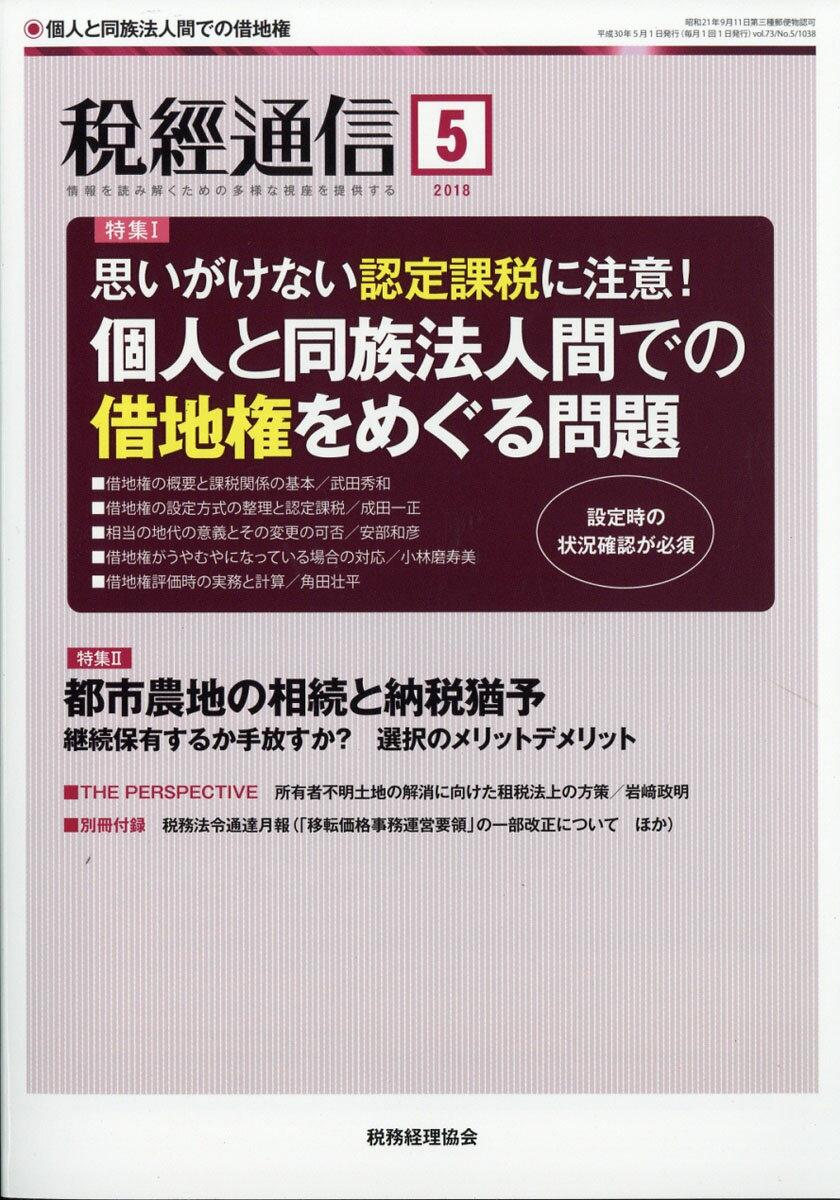 税経通信 2018年 05月号 [雑誌]