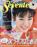 SEVENTEEN (セブンティーン) 2018年 05月号 [雑誌]