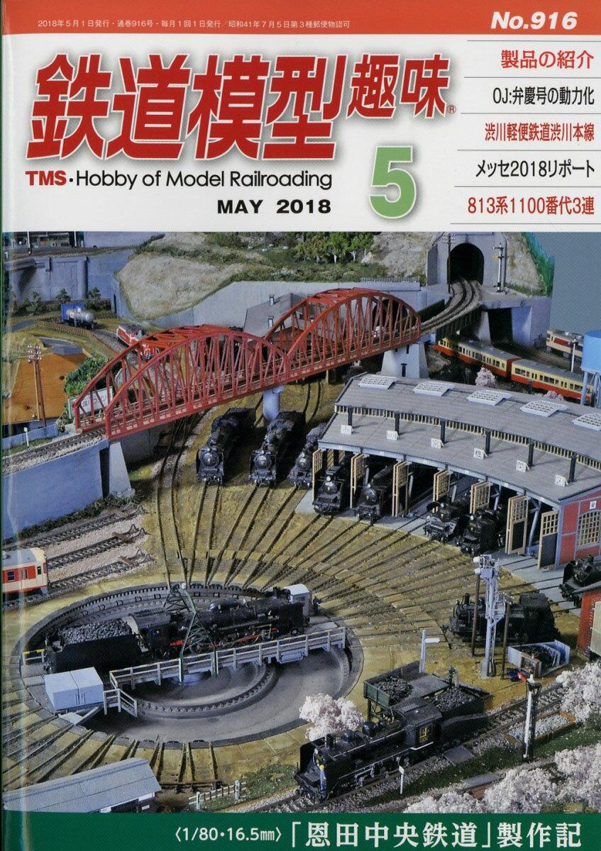 鉄道模型趣味 2018年 05月号 [雑誌]