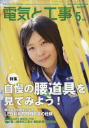 電気と工事 2018年 05月号 [雑誌]