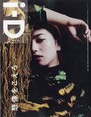 i-D JAPAN (アイディージャパン) Vol.5 2018年 05月号 [雑誌]