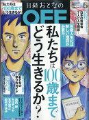 日経おとなの OFF (オフ) 2018年 05月号 [雑誌]